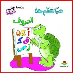 Alphabet Arabe - هيا نتعلم الحروف