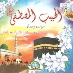 CD Al-Habib Al Mustapha - الحبيب المصطفى صلى الله عليه و سلم