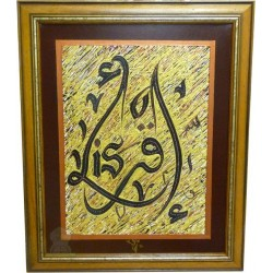 """Table painting artistic arabic calligraphy of the word """"Iqraa"""" (Lis) - إقرأ"""
