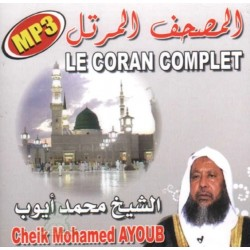 The complete Quran MP3 by Sheik Mohamed Ayoub - [CD36] - المصحف المرتل -الشيخ محمد أيوب-