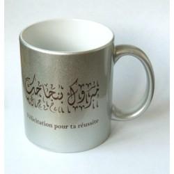 "Silver mug ""Congratulations on your success"" with Arabic calligraphy - مبروك بنجاحك"