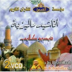 Vidéos clips : Chants Malaisiens (en 2 VCD/DVD) - فيديو كليب : أناشيد ماليزيّة