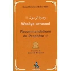 Recommandations du Prophète (Wasâya arrasoul)