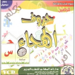 Cartoon Learning the Arabic alphabet (In 2 VCD / DVD) - Without music - رسوم متحركة...