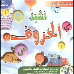 Cartoon: Songs of the Arabic Alphabet (28 songs) - رسوم متحركة هادفة نشيد الحروف بدون...