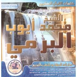 The Complete Holy Quran by Sheikh Muhammad Ayoub Al-Barmî (MP3 CD) - ختمات القرأن...