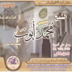 The Complete Holy Quran by Sheikh Muhammad Ayyoub - The Ancient Reading (MP3 CD) ختمات...