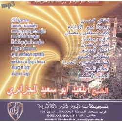 Compilation of lessons in Kabyle (MP3 CD) - سلسلة التوعية و الارشادات بالامازيغية - ابو...