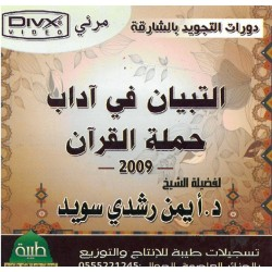 التبيان في آداب حملة القرآن