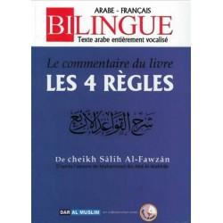 """Le commentaire du livre """"Les 4 règles"""" (Bilingue français/arabe) - شرح القواعد الأربعة"""