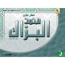 Holy Quran recited by the child Mouhammed Al-Barrak [In CD MP3] - الطفل القارئ محمد البراك