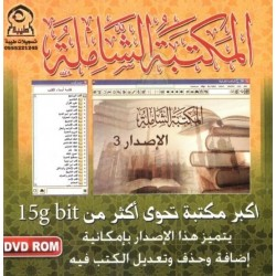 "Encyclopédie de 6111 livres ""Al-Maktaba Al-Châmila 2017"" (Logiciel compatible Windows) ..."