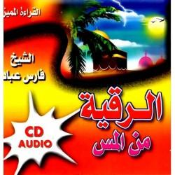 La Roqya (minal mess) by Cheikh Fares' Abbad - الرقية من المس الشيخ فارس عباد