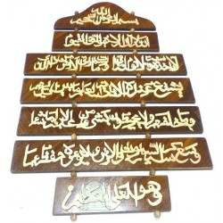 Wooden board with the Arabic inscription of the verse of the Throne (Ayataoul Koursî)