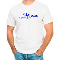"Personalized T-Shirt with calligraphy ""Freedom"" in Arabic (Houriyya حرية) and English..."