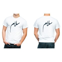 "Personalized T-Shirt with Peace ""Salâm"" calligraphy in Arabic (سلام) and optional..."
