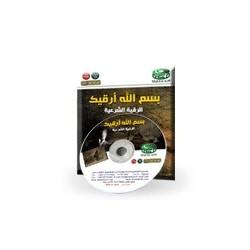 La Roqya islamique - الرقية الشرعية  - vidéo