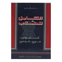 Al-Kamel - Dictionnaire arabe français pour les étudiants - الكامل للطلاب / قاموس عربي...