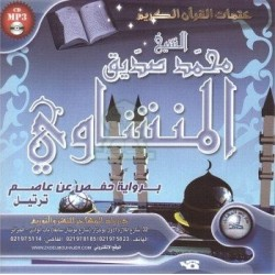 The complete Holy Quran chanted by Sheikh Al-Manshaoui according to the Hafs version (1...