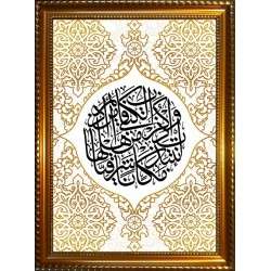 Painting with calligraphy of Sura N ° 19 Maryam - Verse 16 (on The Virgin Mary) -...