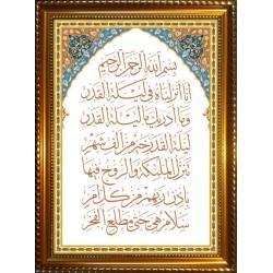 Tableau avec Sourate Al-Qadr calligraphiée (La Nuit du Destin) - Cadre en bois avec verre
