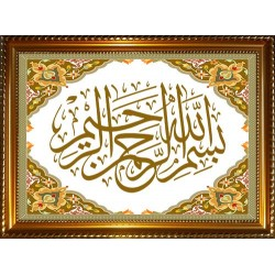 Table with calligraphy of Basmala (بسم الله الرحمن الرحيم) - Wooden frame with glass
