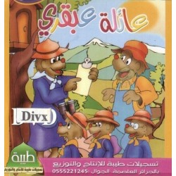 Cartoons: The family of 'Abqarî (DVD with 15 episodes) - رسوم متحركة: عائلة عبقري