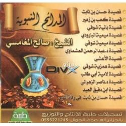 المدائح النبوية للشيخ صالح المغامسي