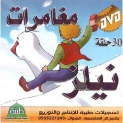 Cartoons: The Adventures of Nilz (several episodes - On DVD) - رسوم متحركة: مغامرات نيلز