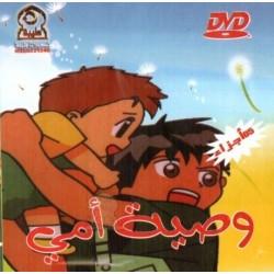 Cartoon: My Mother's Advice (Several episodes on DVD) - رسوم متحركة: وصية أمي