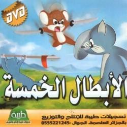 "Cartoons ""The five heroes"" (DVD containing 18 episodes) - رسوم متحركة: الأبطال الخمسة"