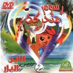 Cartoons The Kindly Son (6 episodes - On DVD) - رسوم متحركة: الابن البار