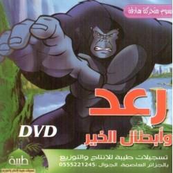 """Cartoons: Series """"Raad and the heroes of good"""" - رسوم متحركة: رعد و أبطال الخير"""