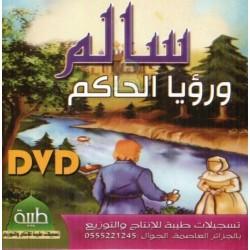 Salim and the Governor's Vision (6 cartoons on DVD) - رسوم متحركة: سالم و رؤيا الحاكم