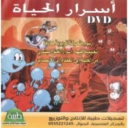 "Educational cartoons ""The secrets of life"" - رسوم متحركة: أسرار الحياة"