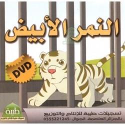 """Cartoons """"The white tiger"""" - رسوم متحركة: النمر الابيض"""