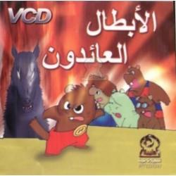 Cartoon The return of the heroes - رسوم متحركة: الأبطال العائدون