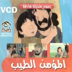 Cartoon the good believer - رسوم متحركة: المؤمن الطيب