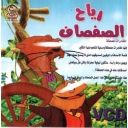 Cartoon in literary Arabic language - رسوم متحركة: رياح الصفصاف