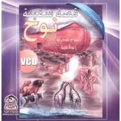 Cartoon: The Story of Noah's Ark (In VCD / DVD) - رسوم متحركة: قصة سفينة نوح