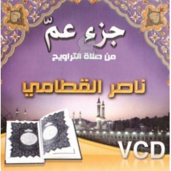 Jouz Amma by sheikh Al Qatâmî (in video) - جزء عم من صلاة التراويح للشيخ ناصر القطامي