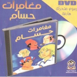 The Adventures of Houssem - رسوم متحركة: مغامرات حسام