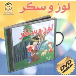 Cartoons: Almond and Sugar (5 episodes on DVD) - رسوم متحركة: مغامرات لوزوسكر