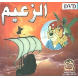 Cartoons - The Adventures of the Sailor Chief (4 episodes on DVD) - رسوم متحركة:...