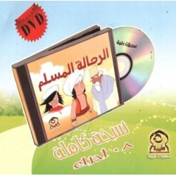 "The Adventures of the Muslim Explorer ""Sindibad"" (DVD containing 8 episodes) - رسوم..."