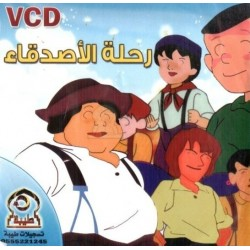 "Cartoon ""The trip with friends"" - رسوم متحركة: رحلة الأصدقاء"