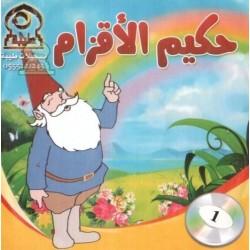 Cartoon: The wisest dwarf - رسوم متحركة: حكيم الأقزام