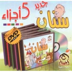 Cartoons: The Adventures of Sinân - رسوم متحركة: جديد سنان