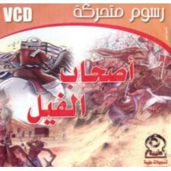 "Cartoon ""People of the elephant"" (Ashâb Al-Fîl) - رسوم متحركة: أصحاب الفيل"