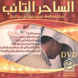 The repentant sorcerer (On DVD) - الساحر التائب
